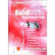 SolidWorks 2001 PLUS原廠教育訓練手冊(下