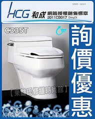 【東益氏】HCG和成網路認證經銷商『新ALPS阿爾卑斯』C335T單體省水馬桶