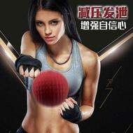 拳擊球 頭戴式拳擊速度球 拳擊訓練器材搏擊訓練健身減壓發泄反應魔力球 寶貝計畫