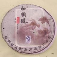 【典藏普洱】和順號普洱茶 螃蟹腳 淨重約357克 生茶