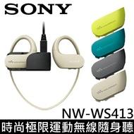★限量贈USB充電器 SONY 4GB 時尚極限運動無線隨身聽 NW-WS413  ◆防水等級 IP65/ IP68◆防海水設計◆3分快充