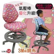 促銷 !! 邏爵 SS100 優化升級款守習兒童椅/成長椅 (二色)  課桌椅 活動椅座 SGS/LGA測試認證
