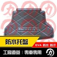 【阿力】17年後 新款 Elantra 防水托盤  EVA防水  elantra防水托盤 elantra 後車箱墊