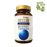 日本 關立固軟膠囊300粒 一瓶 : 乳油木果萃取 FlexNow