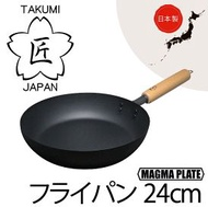 =IH對應/日本製=日本 匠 TAKUMI JAPAN 岩紋 鐵鍋 平底鍋 (24cm/24公分)