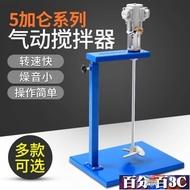 攪拌機 臺灣5加侖升降式氣動攪拌機工業涂料油漆攪拌器油墨手提式