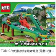 二手!! 要買要快再送兩台舊車車便宜出售TOMICA軌道組 新急速彎道組(電動 山道迴旋組 )歡迎聊聊