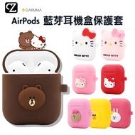 GARMMA AirPods 2 1代 藍芽耳機盒保護套 防摔殼 矽膠套 Kitty 熊大 兔兔 正版授權