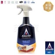 【Astonish英國潔】橫掃油汙除油清潔劑1瓶(750mlx1)