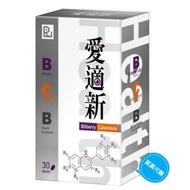 愛適新13國專利配方晶亮葉黃素x6盒