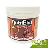 【即期特價出清】《寵物鳥世界》 比利時凡賽爾 Versele-Laga 歐樂斯 Nutribird A19 幼鳥 奶粉 (400G) QQ0058