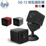 【台灣公司貨】超防水廣角高清微型攝影機 SQ13 運動相機 行車記錄器 多功能 微型 攝錄機 夜視 APP SQ15