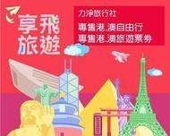 (力淨旅行社){門票促銷中} 香港迪士尼門票/香港海洋公園門票/昂坪纜車/太平山纜車/香港電話卡/機場快線/機票/自由行