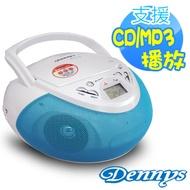 【Dennys】MP3/手提CD音響(MCD-106)