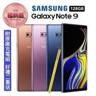 【SAMSUNG 三星】福利品 Note 9 6.4吋 128GB 雙卡旗艦機(贈玻璃貼+空壓殼)