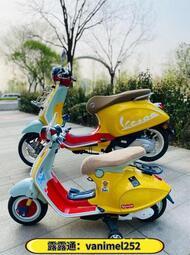 可開發票,批發Vespa946維斯帕原廠正品兒童電動車充電童車摩托車玩具禮物男女童