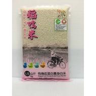 【宜蘭三星稻鴨米】 有機低蛋白白米 (台農82號) -1.5kg * 2包