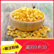 【蘋凡小市集】青億 冷凍玉米粒 1kg/包 玉米粒 玉米 冷凍食品