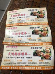 赤鬼餐券(牛排、雞排、豬排,三選一券)