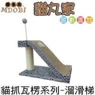【MDOBI摩多比】貓丸家 瓦楞紙溜滑梯 貓抓板
