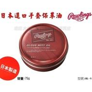 Rawlings 羅林斯 棒球 棒壘手套 手套 保革油 約75克 增加手套壽命 OL-1【大自在運動休閒精品店】
