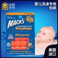 【全優品】美國mack's 嬰兒兒童寶寶專用 洗頭洗澡防水耳塞游泳耳塞防噪音。Z1234
