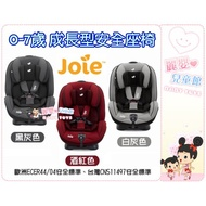 麗嬰兒童玩具館~奇哥 Joie stages 0-7歲成長型安全座椅/汽車座椅汽座/兒童安全汽車座椅