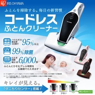 日本帶回IRIS 無線 除塵蟎機IC-FDC1 (白色9成新)