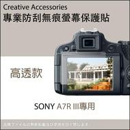 Sony A7R III專用防刮無痕螢幕保護貼(高透款)