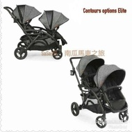美國Contours options Elite Tandem Stroller雙人嬰兒推車諮詢賣場