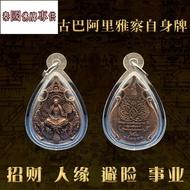 超低價💓泰國佛牌正品古巴阿里雅察 2560年 精美自身牌 圣銅材質 限量招財