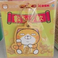 現貨 711 白爛貓 icash 2.0 錢拿來 鑰匙圈