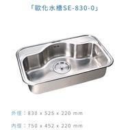 *富爾康*【台灣製造】尚奕SE-830-0平面不銹鋼水槽洗菜盆洗手盆水池水槽洗碗槽一體成型歐化水槽