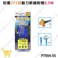 好康加 防雷2P 3插動力軟線 附燈 0.5M 動力線 突波吸收保護器 PT904-05