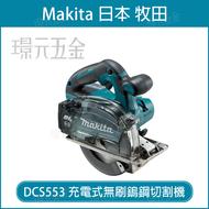 99購物節 MAKITA牧田 DCS553 充電式無刷鎢鋼切割機 18V【璟元五金】 DCS553Z