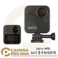 ◎相機專家◎ 預購 GoPro MAX 運動攝影機 全景拍攝 360環景 防水 防手震 GPS 公司貨