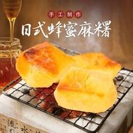 【一日一口】共6包-日式香Q碳烤麻糬(原味2+抹茶2+蜂蜜2)(600g±10%/包)