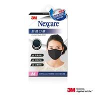 【3M】Nexcare舒適口罩升級款-M-黑色(口罩)
