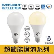 億光EVERIGHT 超節能高亮度LED燈泡 12.5W 節能標章 3年保固 取代市面上16W