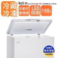 【Kolin 歌林】155L上掀式冷凍櫃 臥式冷藏/冷凍二用冰櫃 KR-115F02 (基本運送/送拆箱定位)