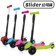 Slider 兒童三輪折疊滑板車 XL1 滑步車 平衡車 三輪車 0014 公司貨