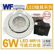 舞光 LED 6W 6500K 白光 9cm 全電壓 白鐵 可調式 MR16崁燈 _ WF430201