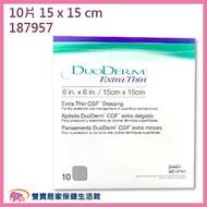 DUODERM CGF 康威 多愛膚 人工皮 超薄型 滅菌親水性敷料 15x15CM 187957 傷口敷料 人工皮膚 10片/盒