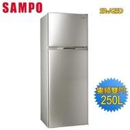 【SAMPO 聲寶】250公升一級能效極致節能系列變頻雙門冰箱(SR-A25D-Y2)
