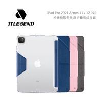 【JTLEGEND】iPad Pro 2021 11吋 12.9吋 Amos 相機快取 多角度 折疊布紋皮套