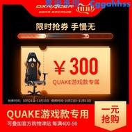 迪瑞克斯DXRacer電競椅電腦椅主播椅 QUAKE游戲款 限量款 小毅
