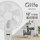 【Qlife質森活】12吋DC節能遙控純白美型壁扇WF211Q|Q小白