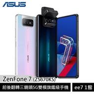 ASUS ZenFone 7 (ZS670KS 8G/128G)翻轉三鏡頭5G雙模旗鑑手機 ee7-1