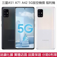 SAMSUNG 三星 A51 A71 A42 128G 5G版 雙卡雙待 4800萬照相 6.5吋大螢幕 福利機 附發票