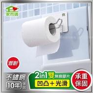 家而適 304不鏽鋼 捲筒衛生紙架 浴室置物架 壁掛架 免釘無痕收納架 台灣製 膠片保固